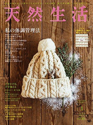 天然生活 2016年 01 月号 [雑誌]
