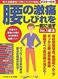腰の激痛、しびれを一気に治すNo.1療法 (東大名医直伝「3秒これだけ体操」ポスター付き!)