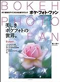 BOKEH PHOTO FAN (ボケ・フォト・ファン) (玄光社MOOK)