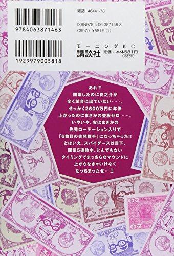 Gurazeni [Japanese Edition] [In Japanese] Vol.7