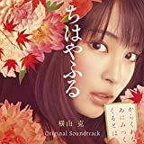 Chihayafuru - O.S.T. [Japan CD] UPCH-2076