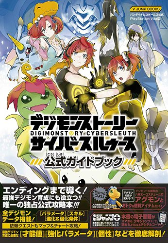 Price comparison product image Digimon Story cyber Sul © over scan PSVita Official Guidebook