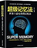 超级记忆法