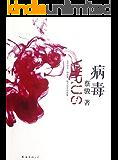 """病毒(头颅寻找身体的离奇隐喻!中文互联网首部""""悬恐""""小说,中国本土悬疑开篇典范! ) (BookDNA蔡骏经典小说)"""