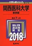 関西医科大学(医学部) (2018年版大学入試シリーズ)