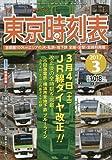 東京時刻表 2017年 03 月号 [雑誌]