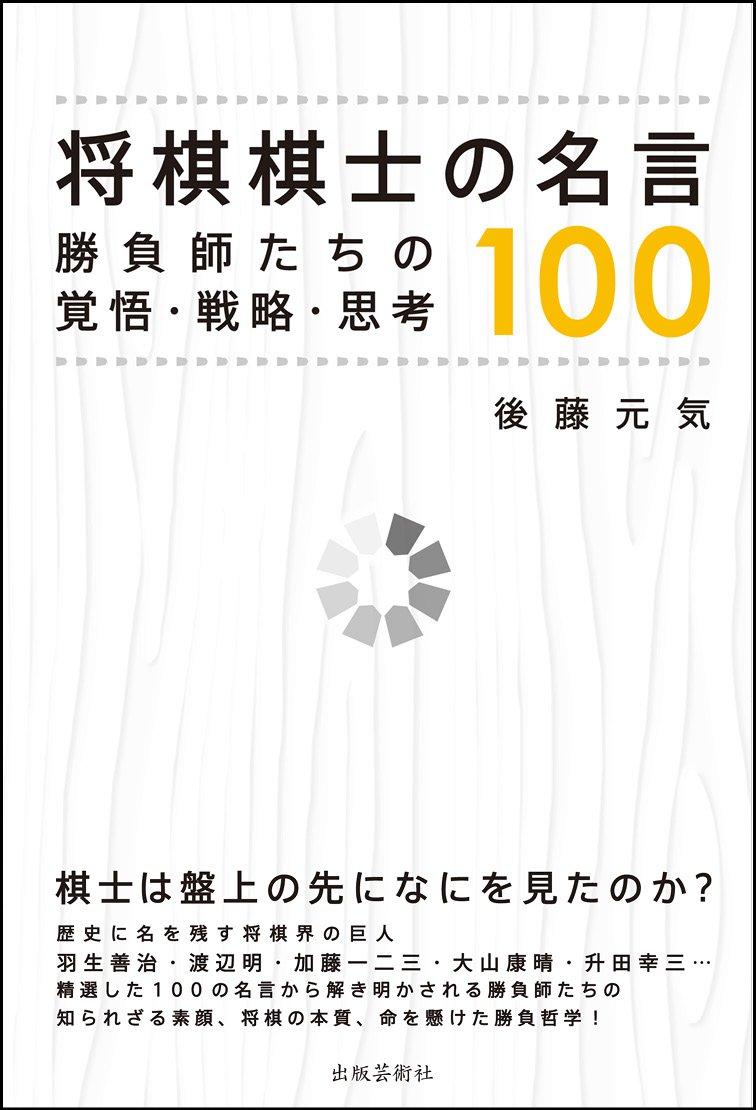 Read Online Shōgi kishi no meigen hyaku : shōbushitachi no kakugo senryaku shikō PDF