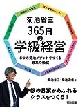 菊池省三 365日の学級経営 8つの菊池メソッドでつくる最高の教室