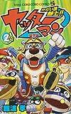 ! Yatterman 2 Sanjo now (Colo Dragon Comics) (2009) ISBN: 4091408699 [Japanese Import]