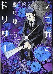 シニガミ×ドクター 第01-03巻 [Shinigami x Doctor  vol 01-03]
