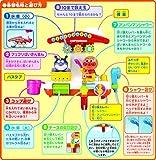 Anpanman Ofurode Ampanman [Japan Import] by Agatsuma