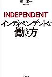 インディペンデントな働き方―――「サラリーマンの呪縛」を解き放つ、7つの人生戦略