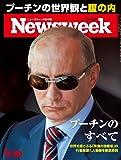 Newsweek (ニューズウィーク日本版) 2016年 12/20 号 [プーチンのすべて]