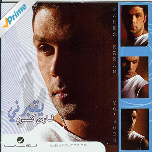 Amazon.com: Aine Bi Aina: Fares Karam: MP3 Downloads