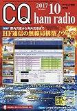 CQ ham radio 2017年 10 月号