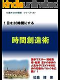 1日を30時間にする 時間創造術 40歳からの外国語シリーズ