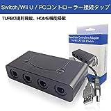 TUBRO連射機能 HOME機能搭載 Wii U & (NS)Switch用ゲームキューブコントローラGAME CUBE接続タップ GameCubeコントローラーアダプター PC用ゲームキューブコントローラ接続タップ 4 PORTS NGCコントローラーアダプター(Wii U、NS、PC USB)