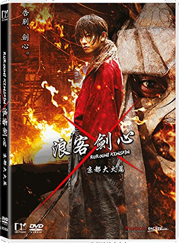 Rurouni Kenshin Kyoto Inferno (Region 3 DVD / Non USA Region) (English Subtitled) Japanese Live Action movie a.k.a. Rurouni Kenshin Kyoto Taika Hen