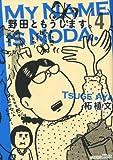 野田ともうします。(4) (ワイドKC)