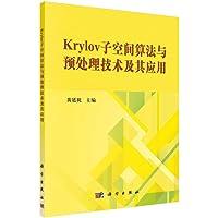 Krylov子空间算法与预处理技术及其应用