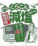 無添加 塩分40%カット 減塩 塩こんぶ (北海道産昆布100%) 2袋セット