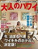 大人のハワイ LUXE vol.35 (別冊家庭画報)