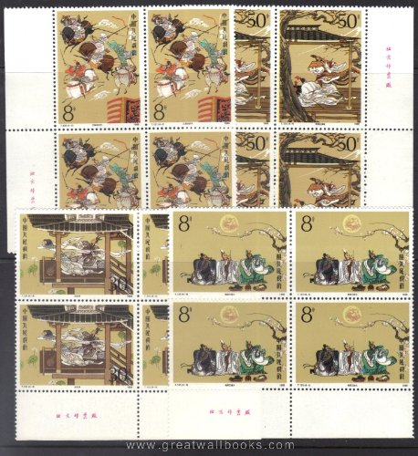 China Stamps - 1988, T131, Scott 2176-80 The Romance of the Three Kingdoms (1st Series) - Block of 4 w/Imprint - MNH, F-VF (Free Shipping by Great Wall Bookstore)