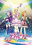 Animation - Aikatsu! (Movie) Regular Edition [Japan DVD] BIBA-2779
