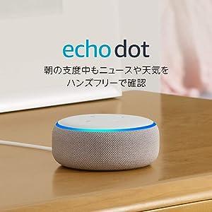 Echo Dot (エコードット)第3世代 - スマートスピーカー with Alexa、サンドストーン