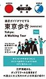 通訳ガイドがナビする東京歩き 増補改訂版 Tokyo: A Walking Tour【日英対訳】 (対訳ニッポン双書)