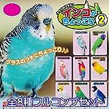インコがちょっこり2 鳥 フィギュア 動物 グッズ ペット 模型 ガチャ ビーム(全8種フルコンプセット)