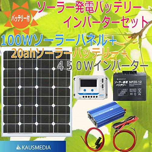 【25%OFF】 100Wソーラー発電 500Wインバーター 100Wソーラー発電 500Wインバーター 20Ahディープサイクルバッテリーセット B01915TFAK B01915TFAK, カホーオンラインショップ:dad60b4d --- a0267596.xsph.ru