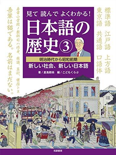 見て読んでよくわかる! 日本語の歴史3 / 倉島節尚