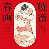 暁斎春画 -ゴールドマン・コレクション