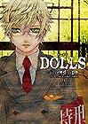 DOLLS 第9巻