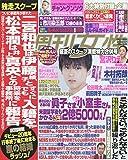 週刊女性 2018年 8/21・28 合併号 [雑誌]