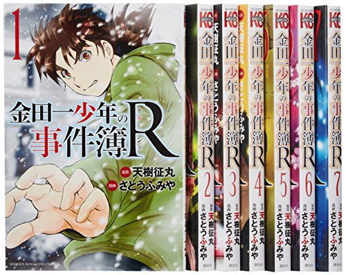 金田一少年の事件簿R コミック 1-7巻セット (講談社コミックス)