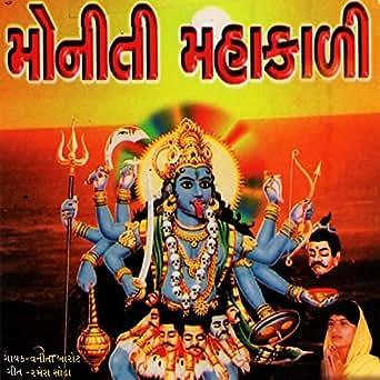 Na Mane Na Mane Re Mata Mahakali Maa Kali Bhajan Mp3 Lyrics Ajaz Khan