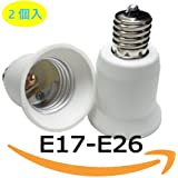 E17口金変換 アダプタ E17 → E26 へ 電球ソケット の 口金 を簡単に 変更 出来ます。大量使用に最適な 変換 ソケットアダプター【出荷前検査実施】 (2個入)