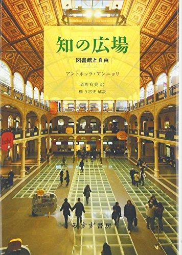 知の広場――図書館と自由