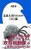 文系人間のための「AI」論(小学館新書 た 22-1)