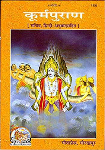 Buy Kurma Puran (Hindi) (Code-1131) Book Online at Low Prices in ...