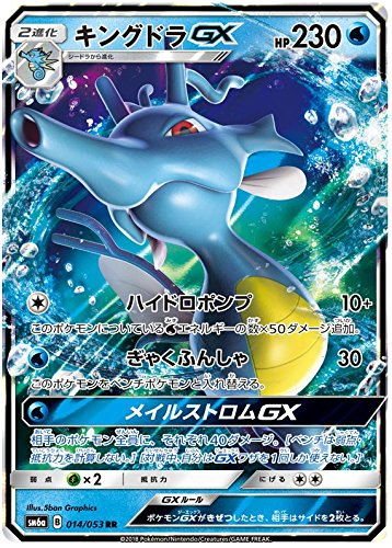 Pokemon Card Japanese - Kingdra GX 014/053 SM6a - Holo