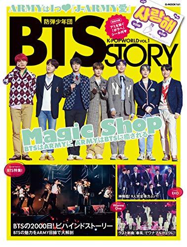 K-POP WORLD Vol.1 (G-MOOK)