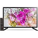 《外付けHDDorポータブルHDD&同軸ケーブル 数量限定 同梱版》 IRIE 24V型 ハイビジョン 液晶テレビ HDD録画対応 留守録機能 ブラック MARSHAL MAL-FWTV24