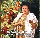 Ludmila Zykina%2E Russkie narodnye pesni