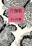 花伽藍 (角川文庫)