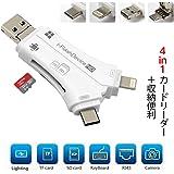 カードリーダー SDカードリーダ  iphoneデータ保存 メモリー カードリーダー カメラリーダー 4in1カードリーダーライトニング 多機能Lightning & iPhone/USB TYPE-C/USB-A & USB 2.0/Micro-USB OTG 4in1 10Gbps 高速転送 USB TYPE-C SD/SDHC/SDXC/micro SD/micro SDXC Android/Windows/Linux /IOS/MacA 直接転送可能 容量不足