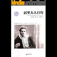 居里夫人自传 (世界名人传记丛书)