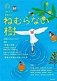 短歌ムック ねむらない樹 vol.3